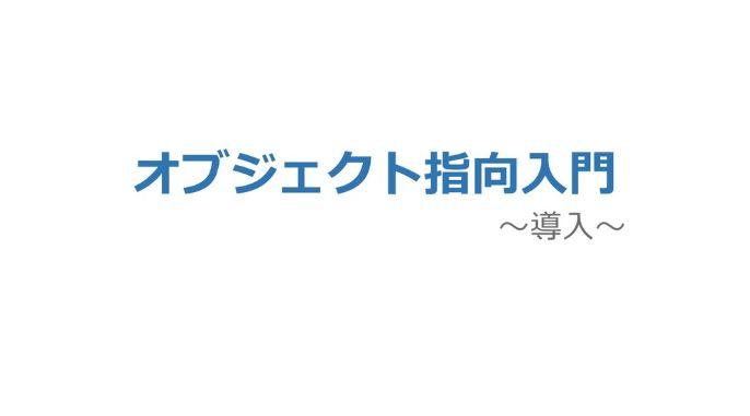 オブジェクト指向スライド~導入~