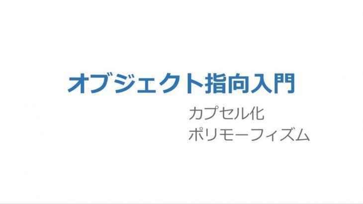 オブジェクト指向スライド~カプセル化・ポリモーフィズム~