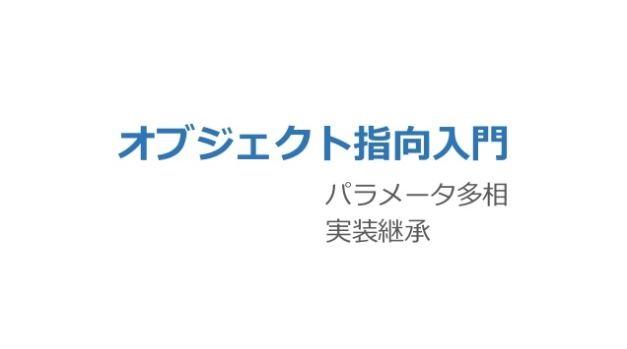 オブジェクト指向スライド~パラメータ多相・実装継承~