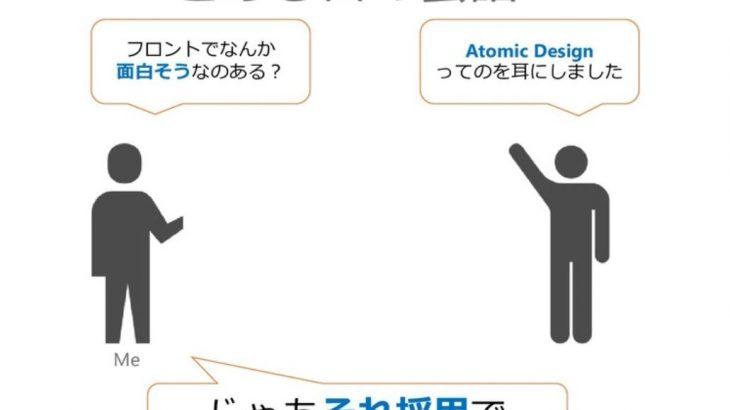 「AtomicDesignとフロントエンドのインピーダンスミスマッチ」という LT をしてきました