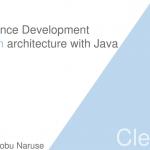実践クリーンアーキテクチャ with Java
