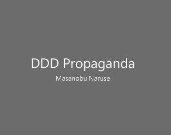 [DDD Talk MeetUp #2]DDD Propaganda してきました
